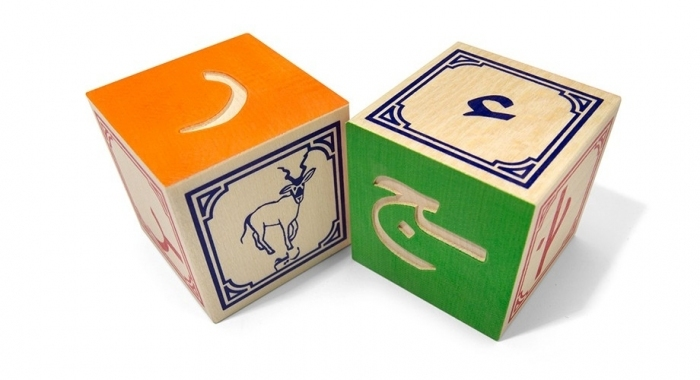 cubes-enfant-jeu-alphabet-arabe