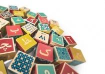 Cubes-alphabet-persan-uncle-goose